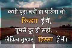 Shayari DP