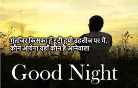 Shayari Good Night Download HD