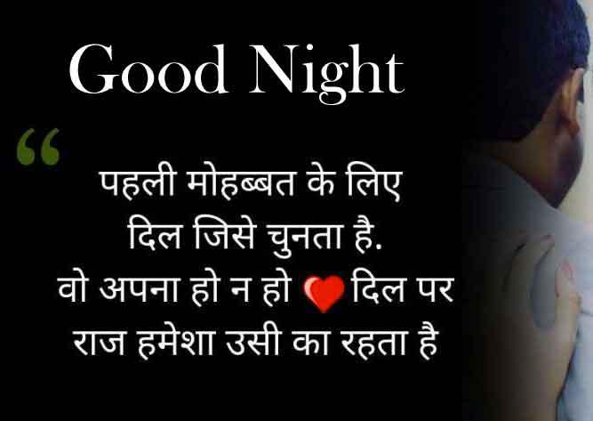 Shayari Good Night Images for Whatsapp