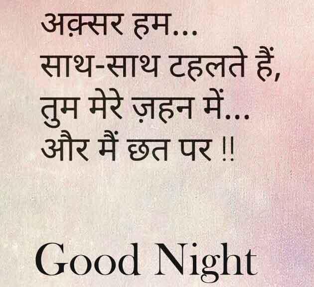 Shayari Good Night Photo