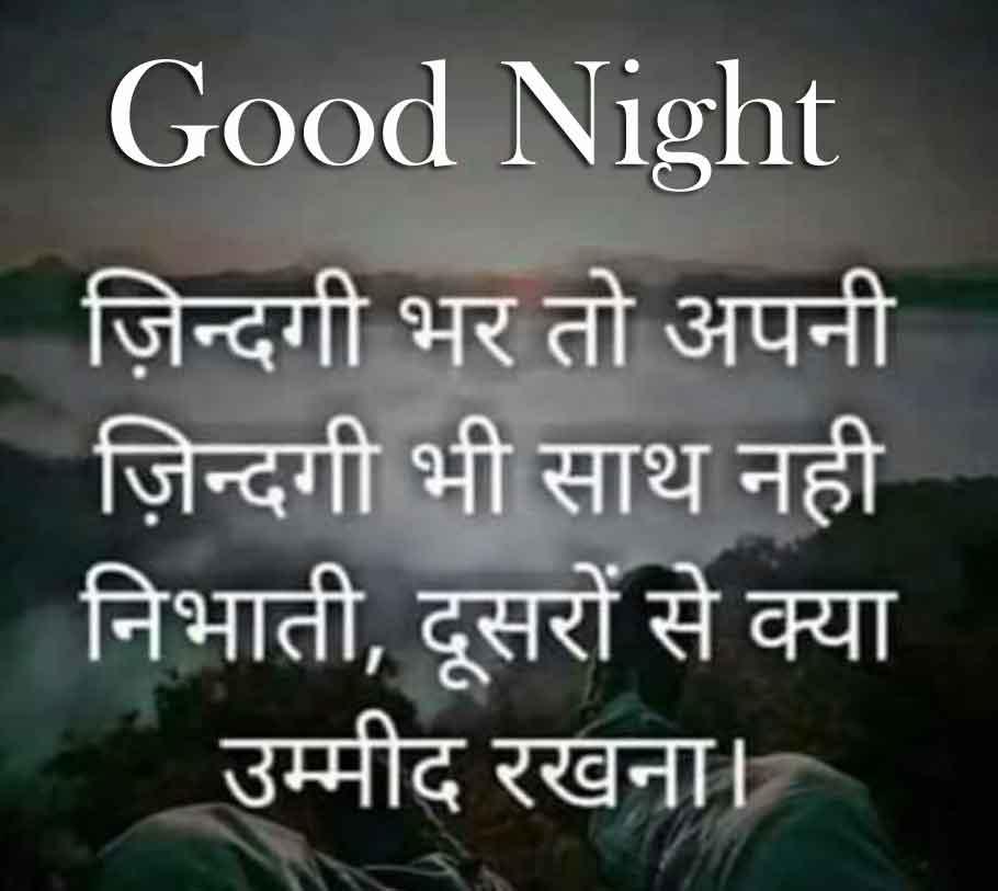 Shayari Good Night Pics 2