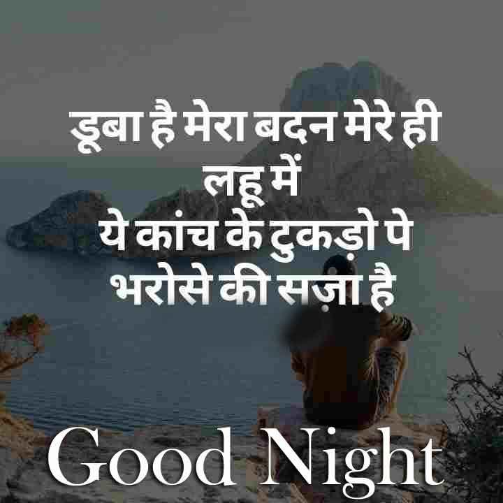 Shayari Good Night Pics 2021