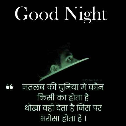 Shayari Good Night Pics Free 2