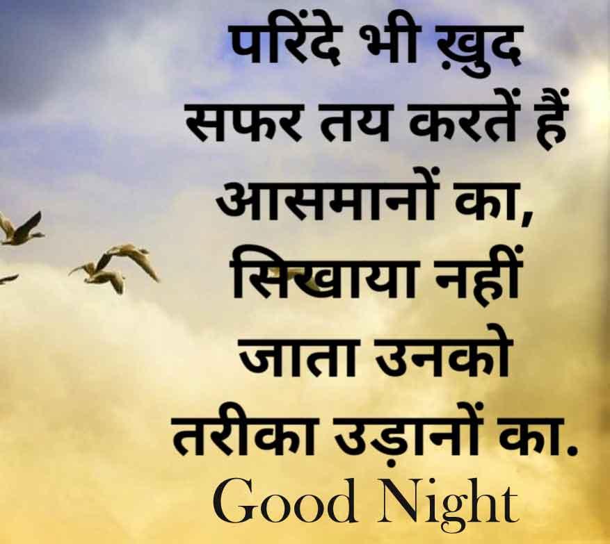 Shayari Good Night Pics Free