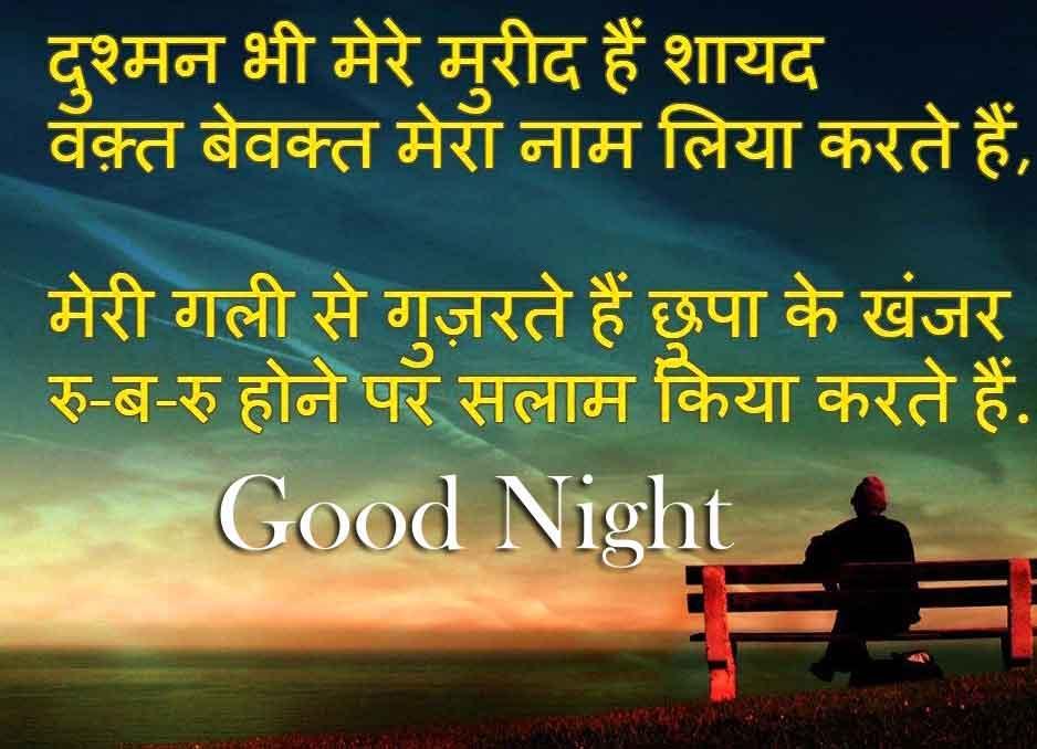 Shayari Good Night Pics Images for Friend