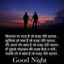 Shayari Good Night Pics In Hindi