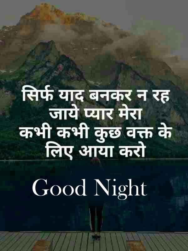 Shayari Good Night Pics