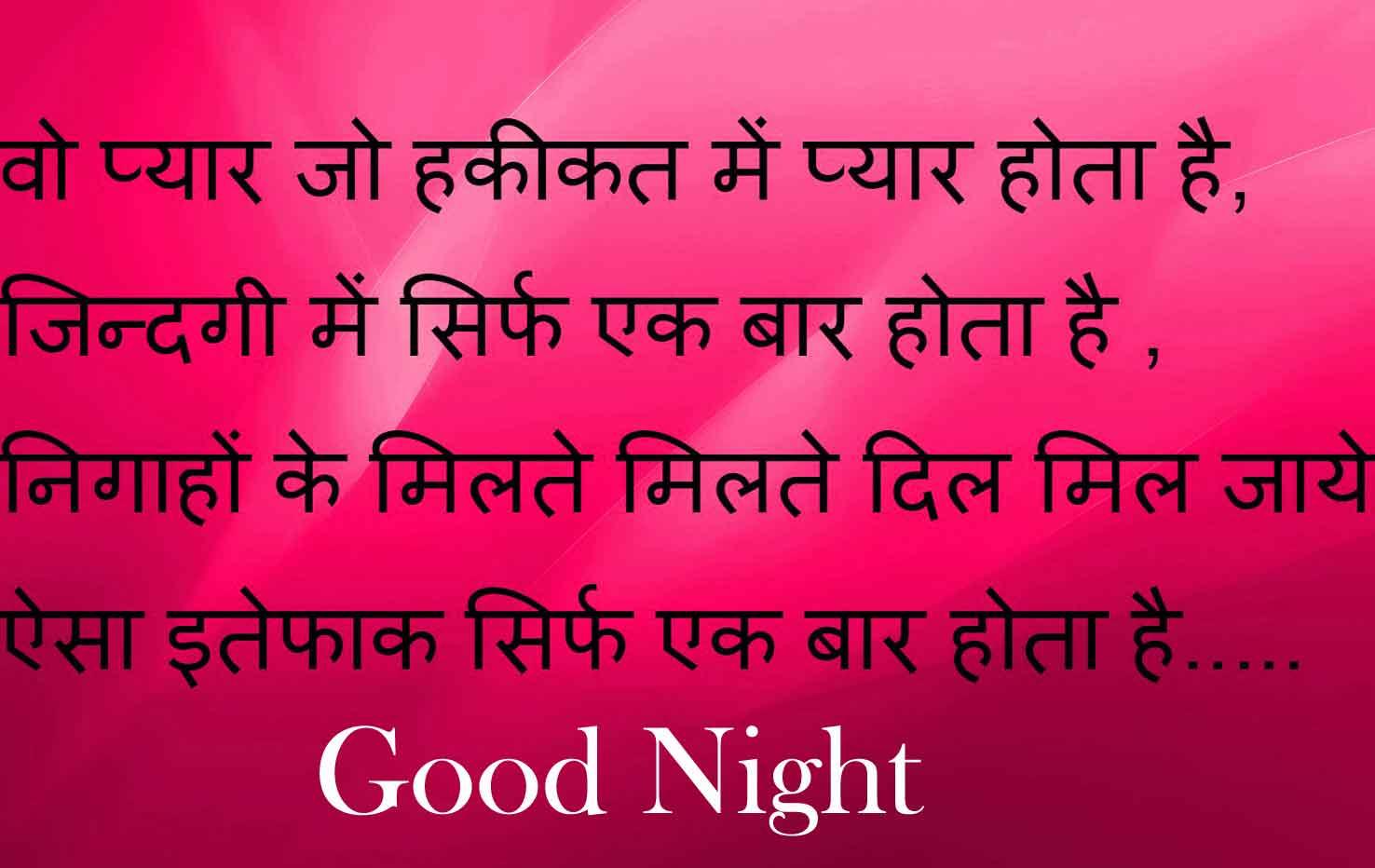 Shayari Good Night Wallpaper HD