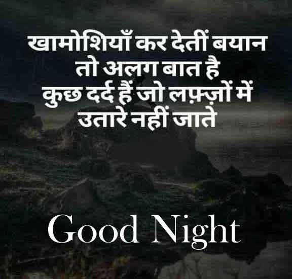 Shayari Good Night Wallpaper