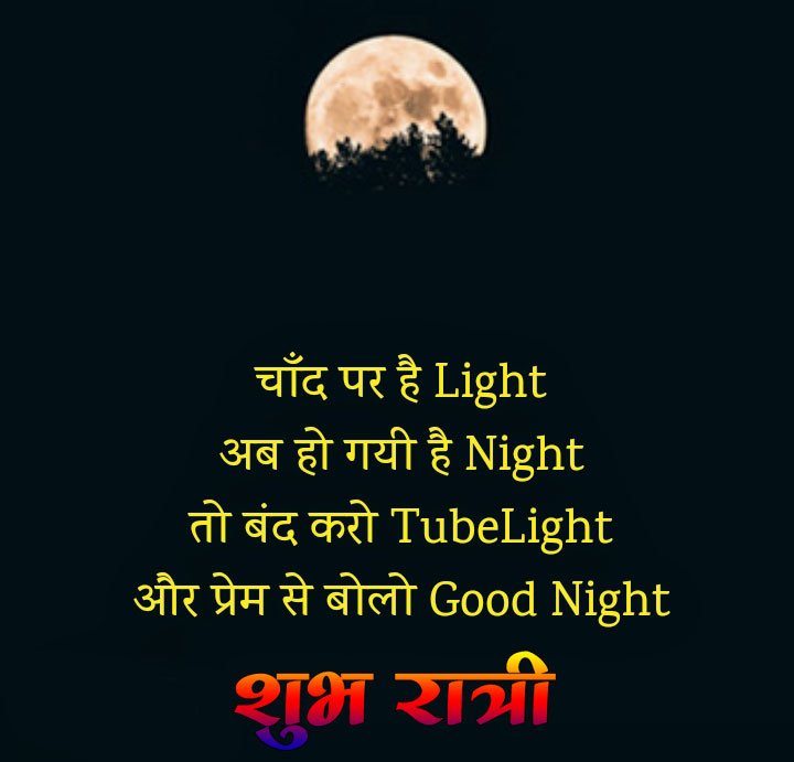 Subh Ratri Images for profile