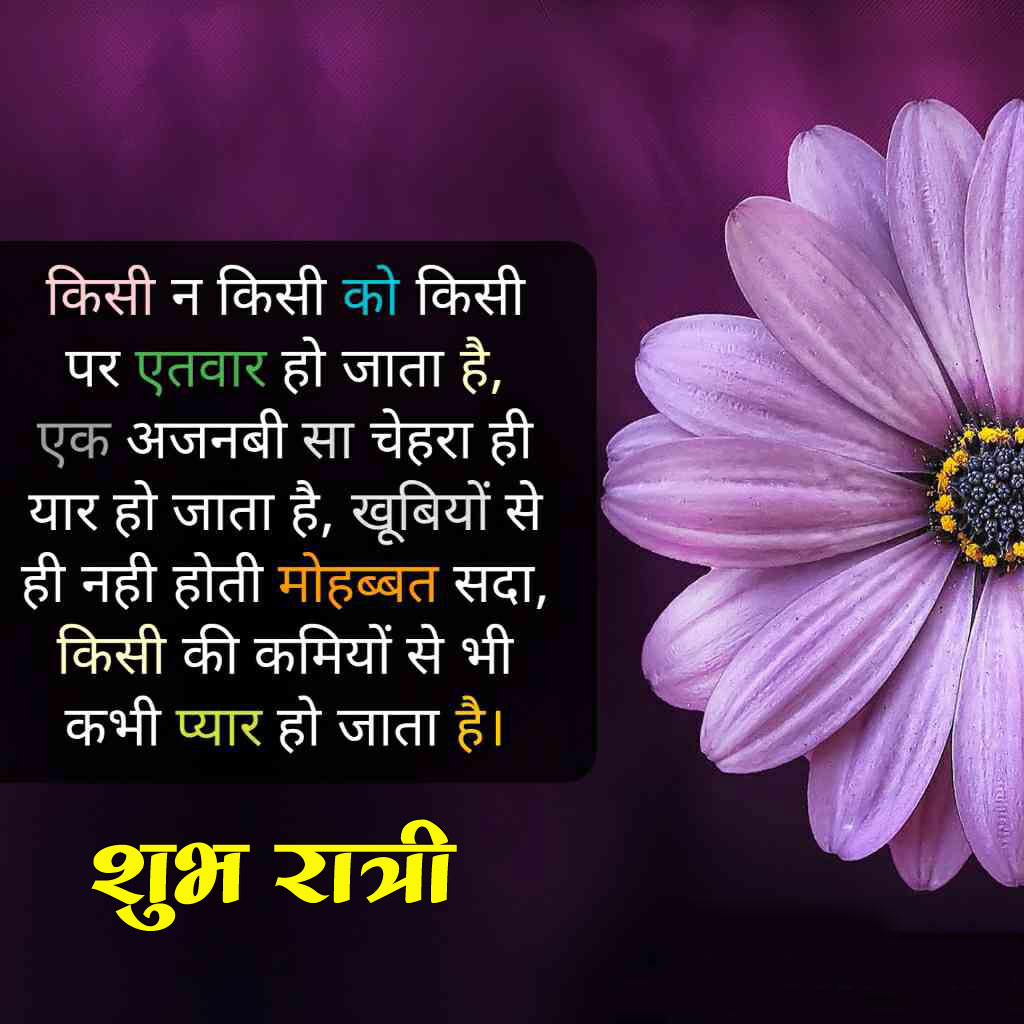Subh Ratri Images for status