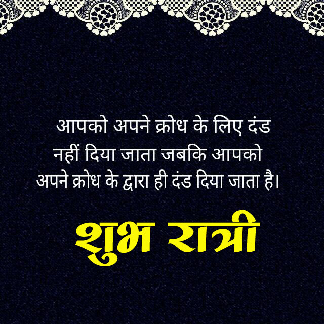 Subh Ratri Images for whatsapp