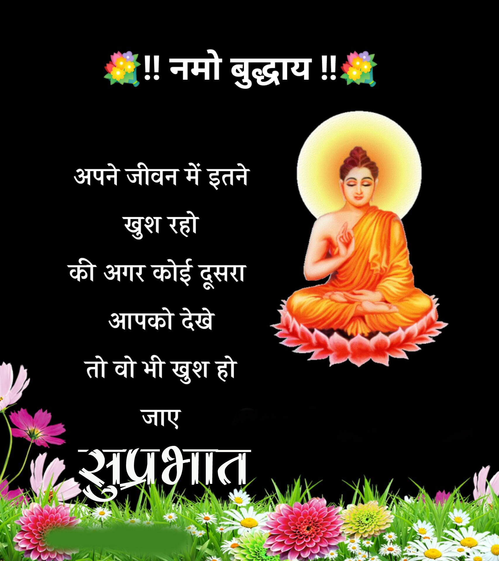 Suprabhat Images download
