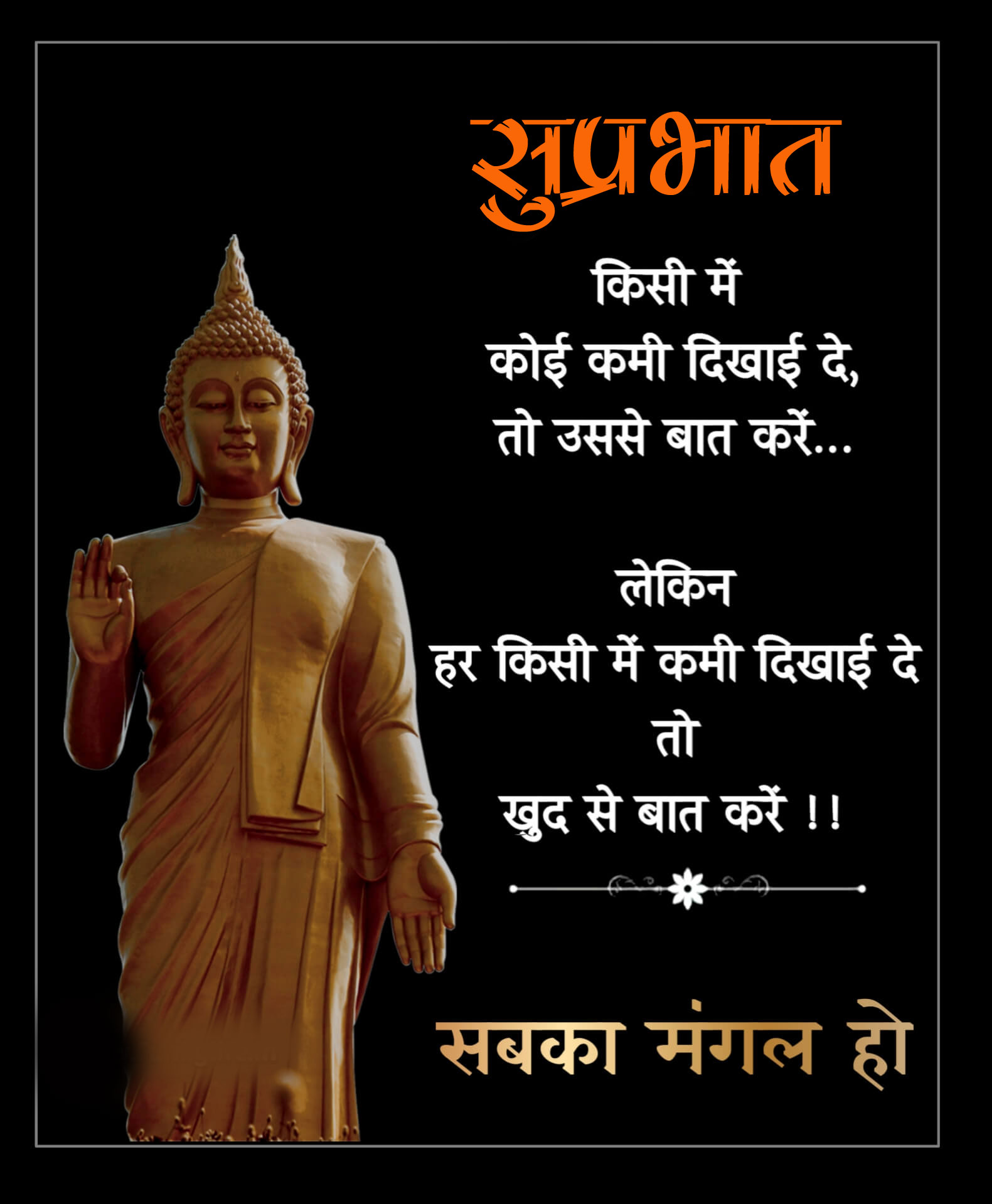 5612+ Suprabhat Images for Whatsapp in Hindi