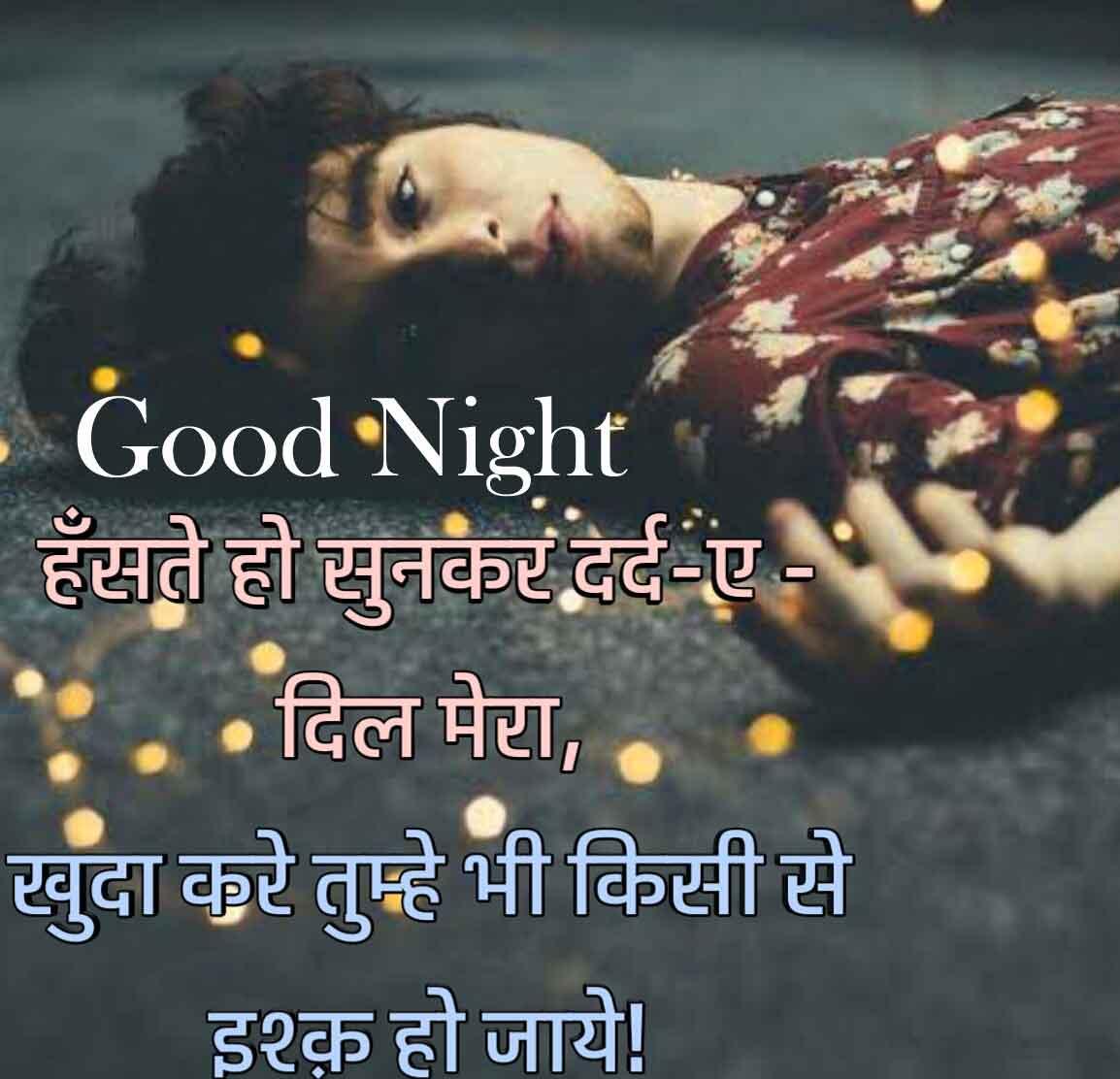 Top HD Hindi Shayari Good Night Images