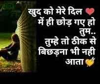 Top HD Hindi shayari whatsapp dp Images