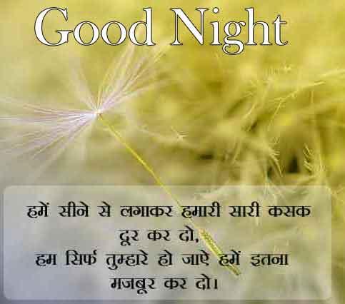 Top HD Shayari Good Night Images 2