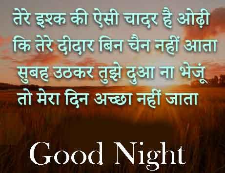 Top Quality Hindi Shayari Good Night Images 2