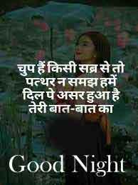 Top Quality Hindi Shayari Good Night Images
