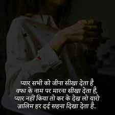 Top Quality Hindi shayari whatsapp dp Images 2021