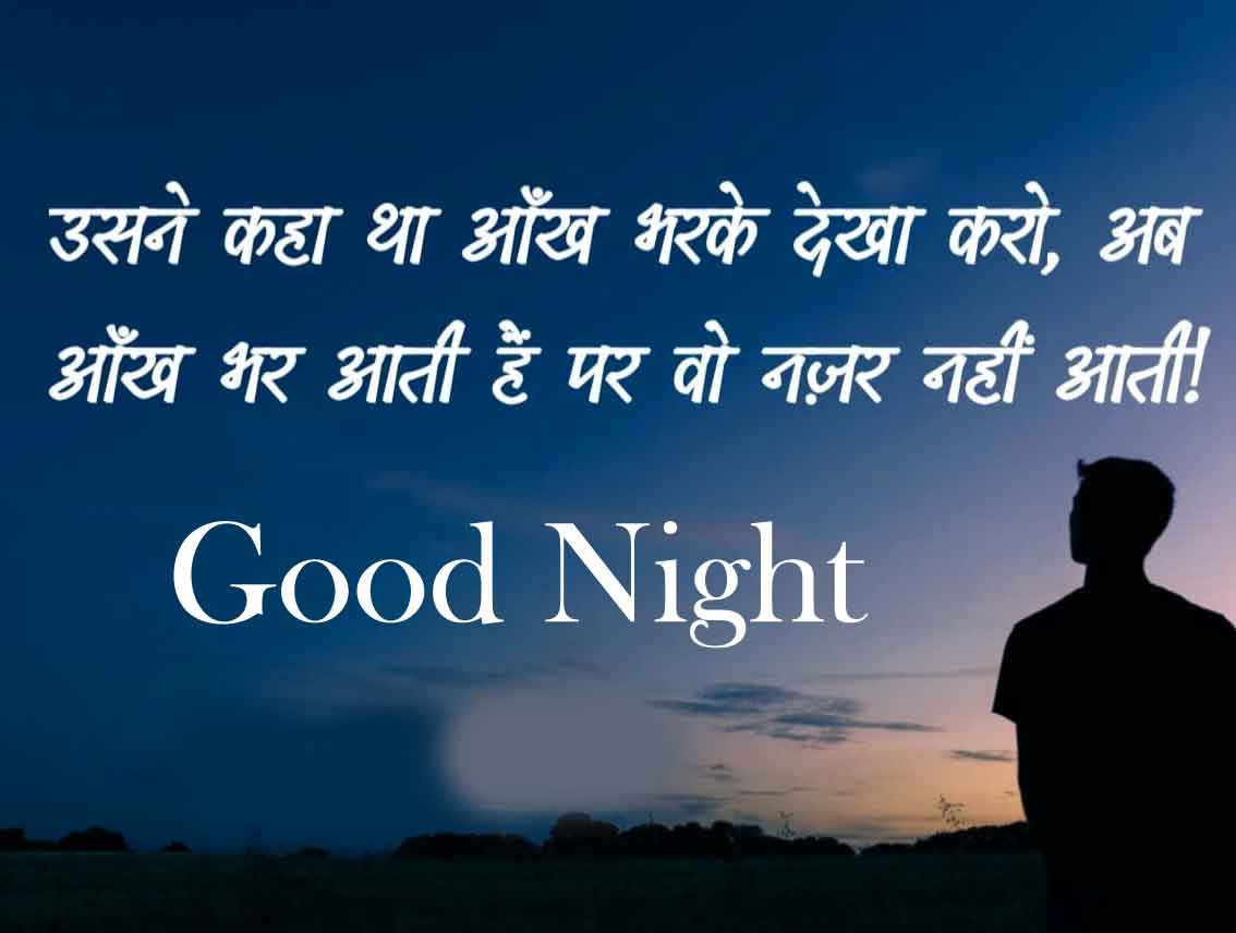 Top Quality Shayari Good Night Images Pics