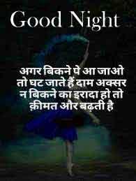 Top Quality Shayari Good Night Images