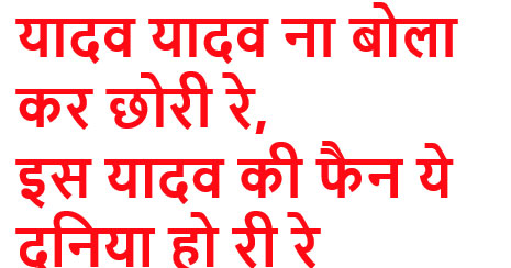 Yadav Ji Whatsapp Dp Images hd