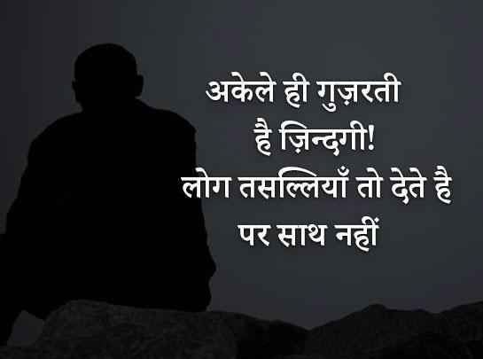 alone Sad Boy Shayari Images