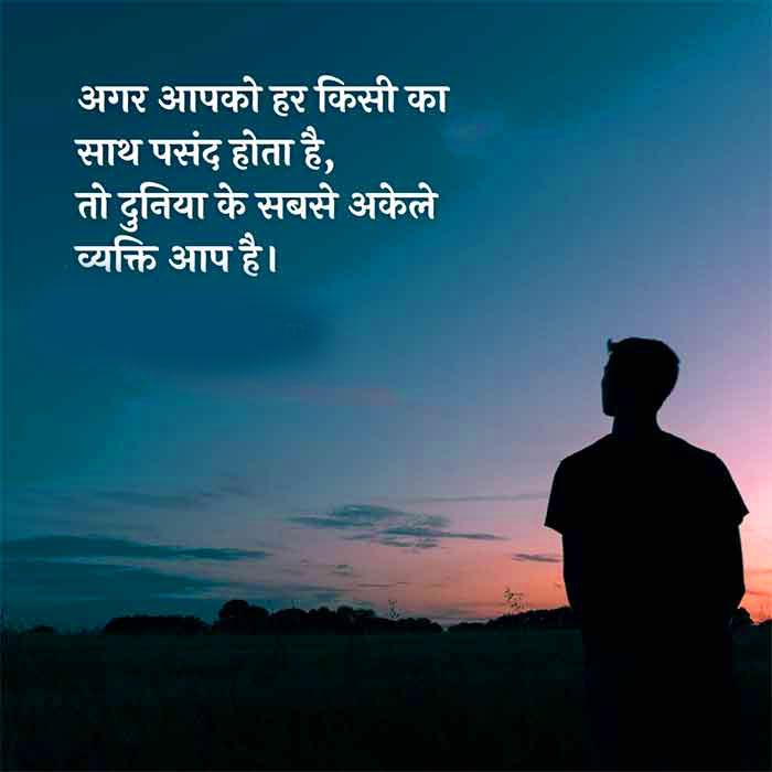 alone hindi Sad Boy Shayari Images