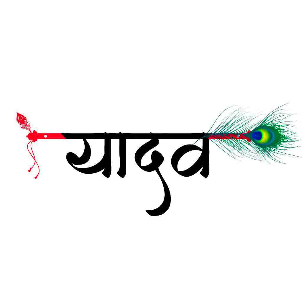 attitude Latest Yadav Ji Whatsapp Dp ImagesLatest Yadav Ji Whatsapp Dp Images