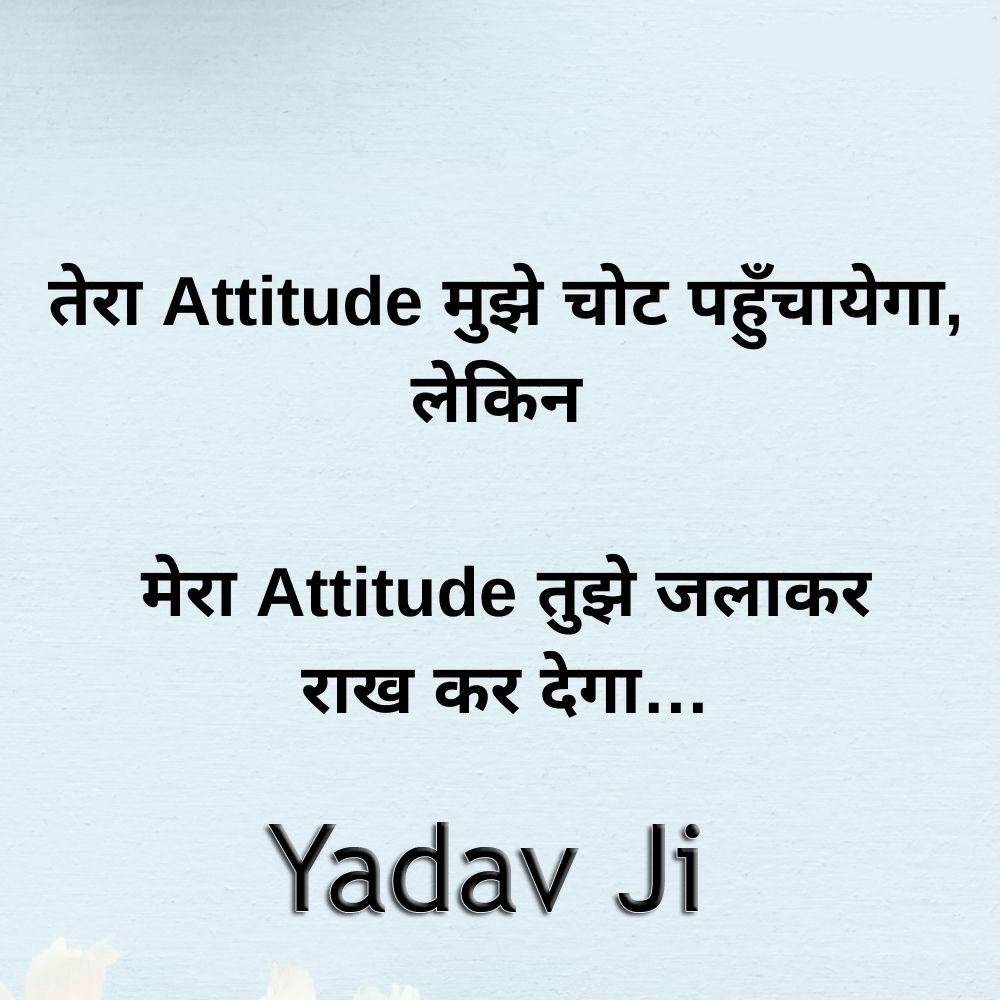 attitude Yadav Ji Whatsapp Dp Images hd