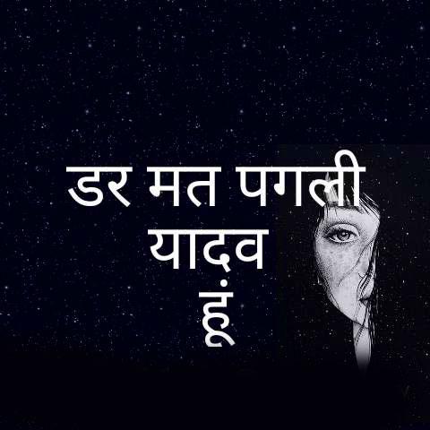 attitude Yadav Ji Whatsapp Dp Images