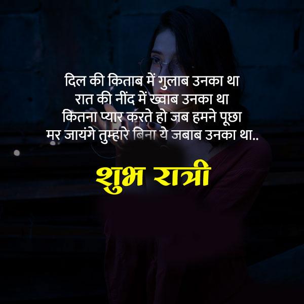 best Beautiful Subh Ratri Images