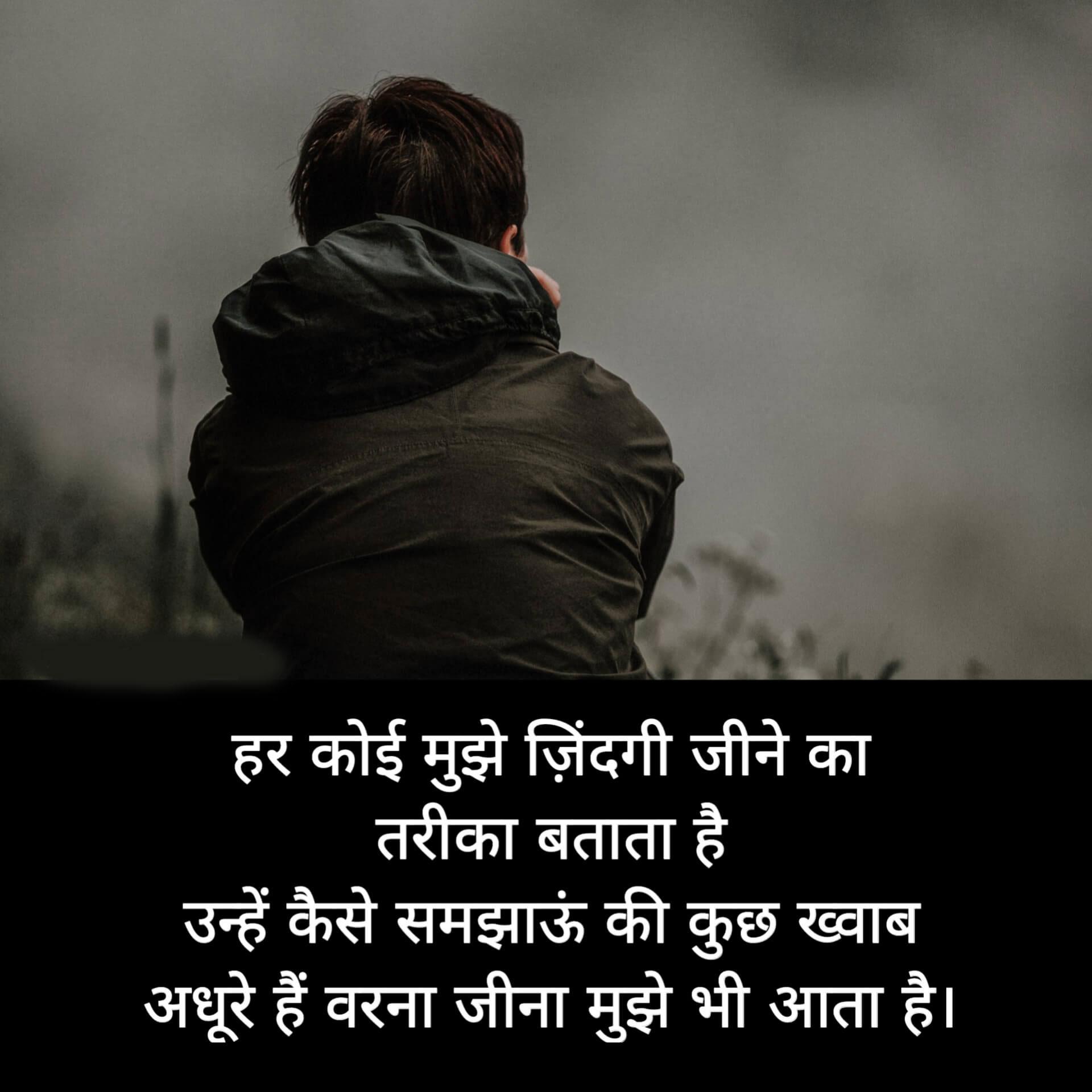 dard bhari Sad Boy Shayari Images photo