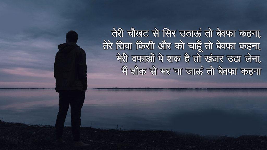dard bhari Sad Boy Shayari Images