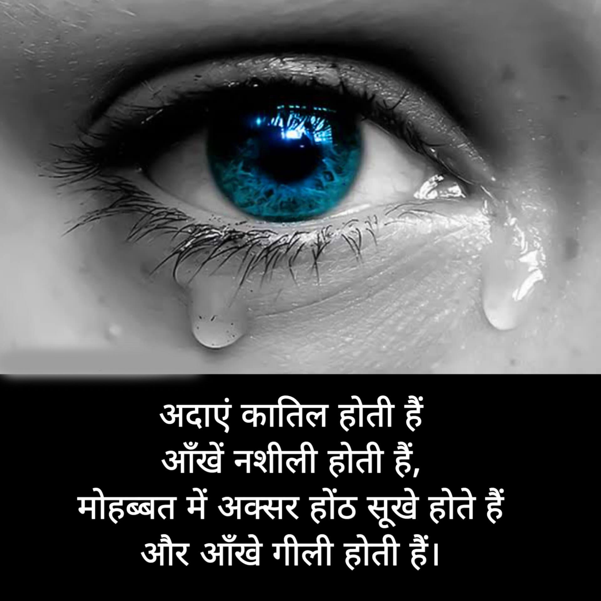 dard bhari Status Dp Images photo hd