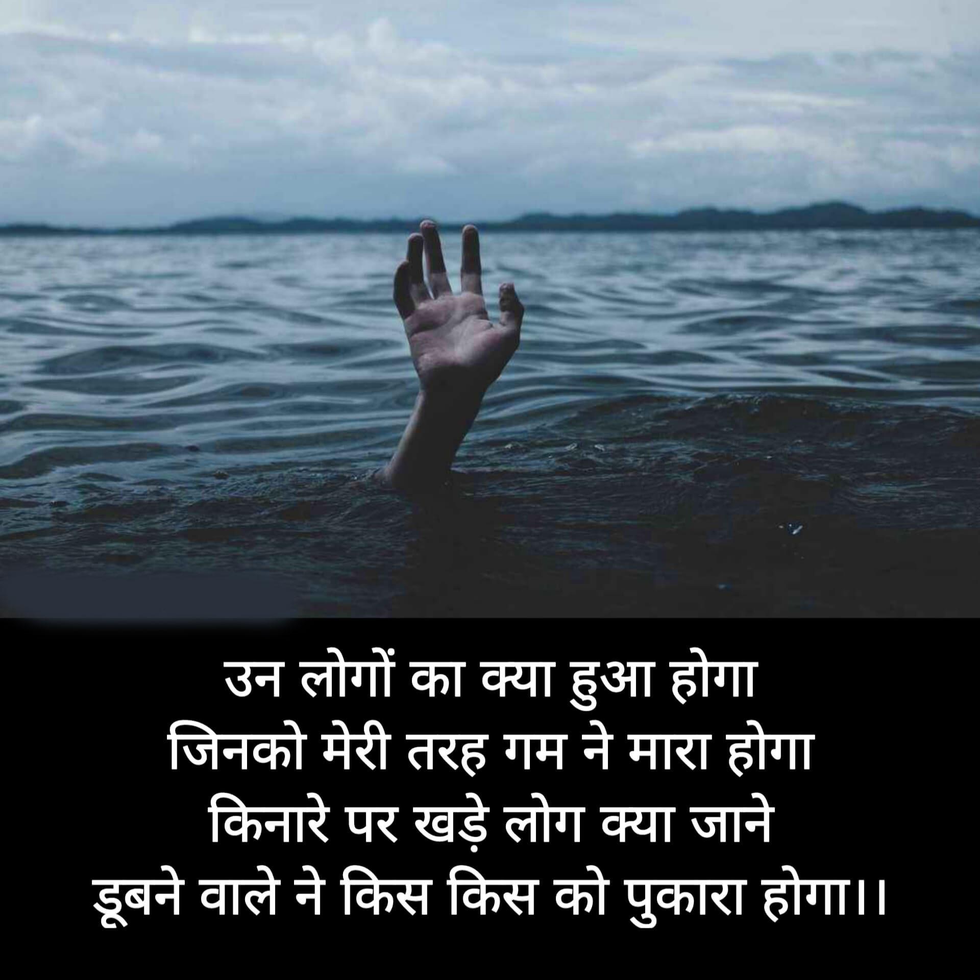 dard bhari Status Dp Images pics download