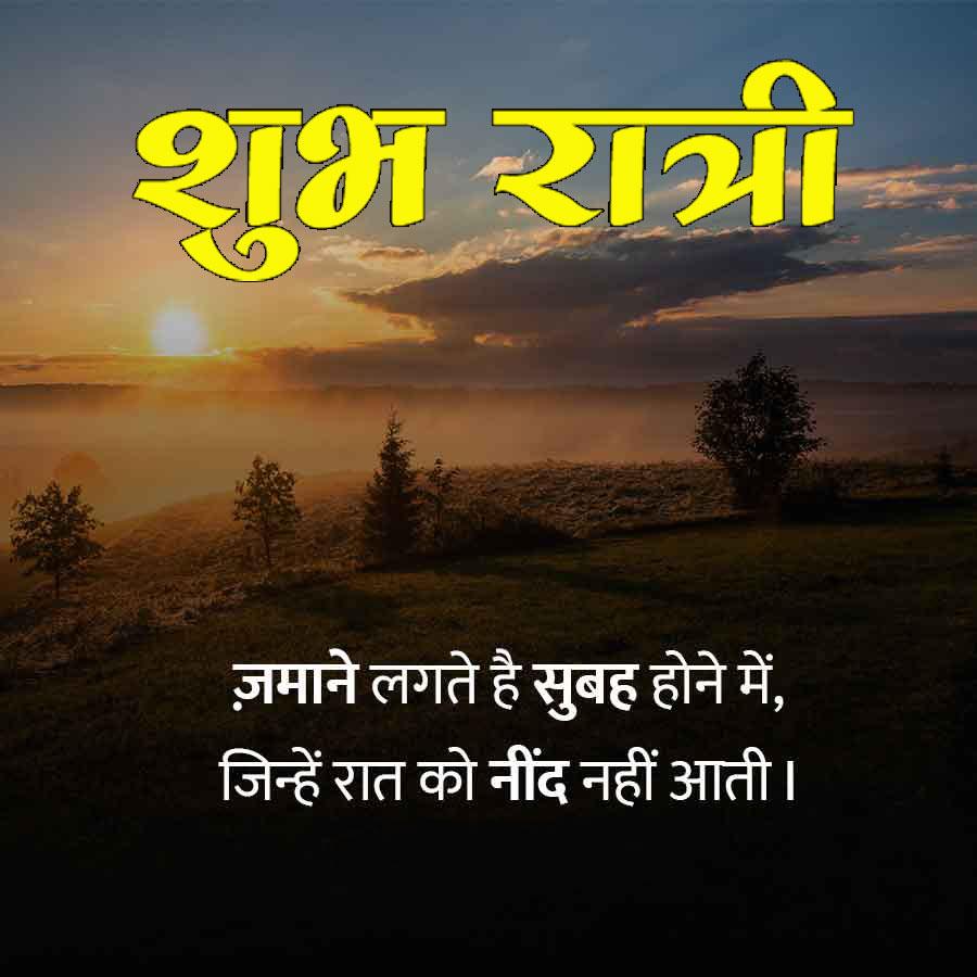 dear zindgi Beautiful Subh Ratri Images