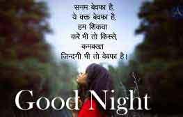 download Shayari Good Night Images