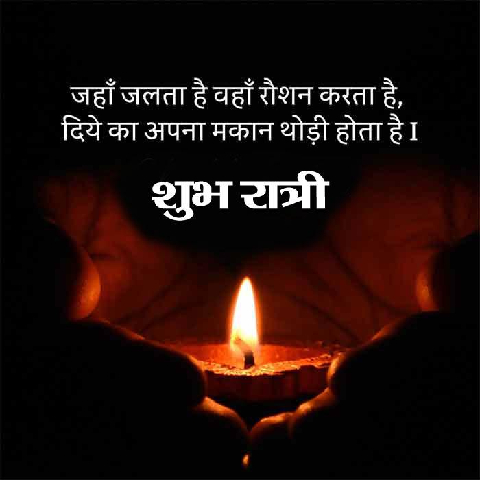 emotional Beautiful Subh Ratri Images photo