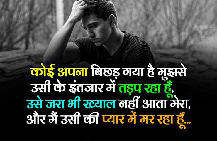 emotional Sad Boy Shayari Images photo download