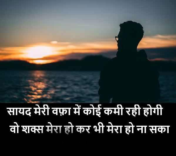 emotional Sad Boy Shayari Images