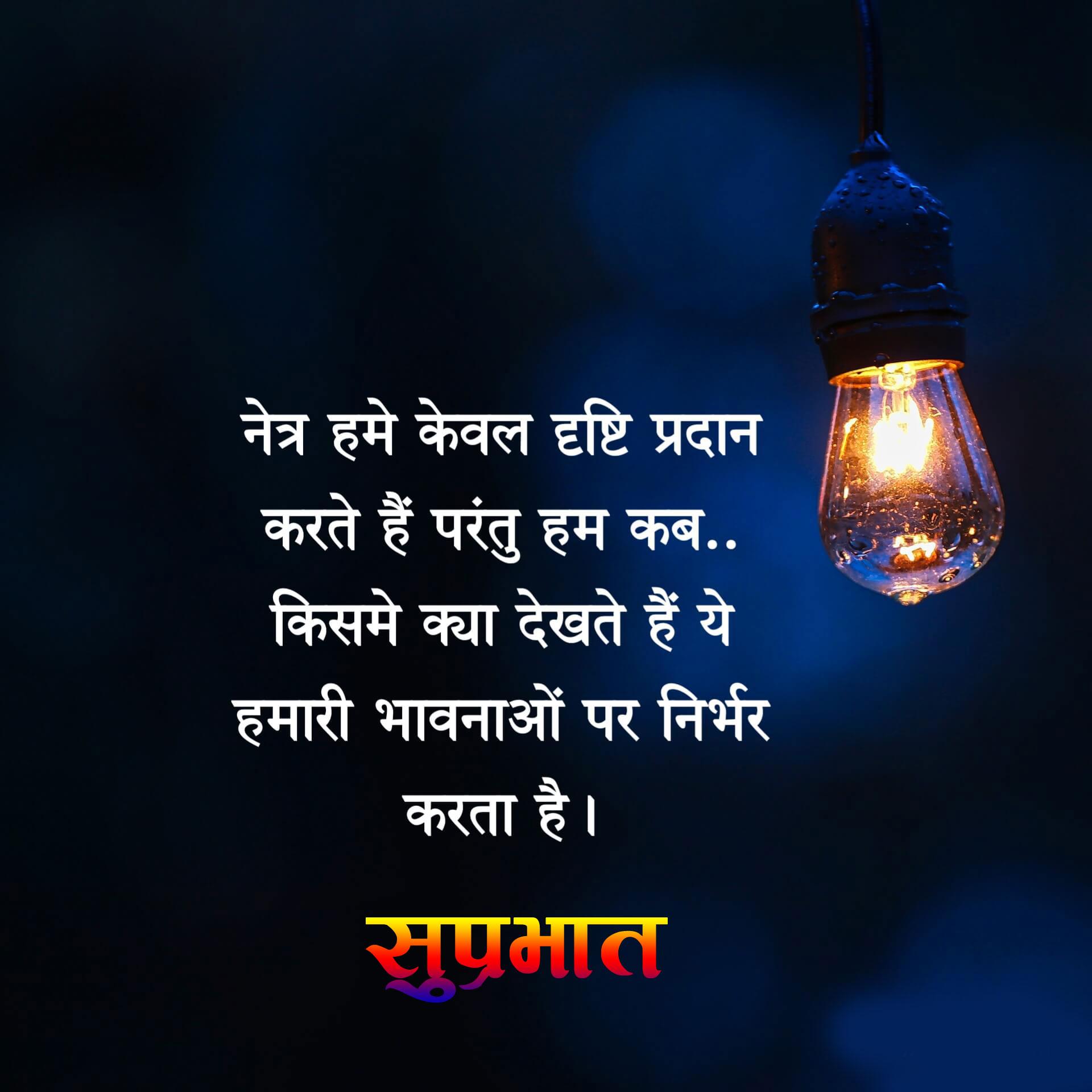 free Beautiful Suprabhat Images
