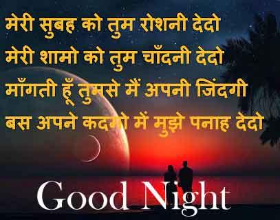 free Best Hindi Shayari Good Night Images