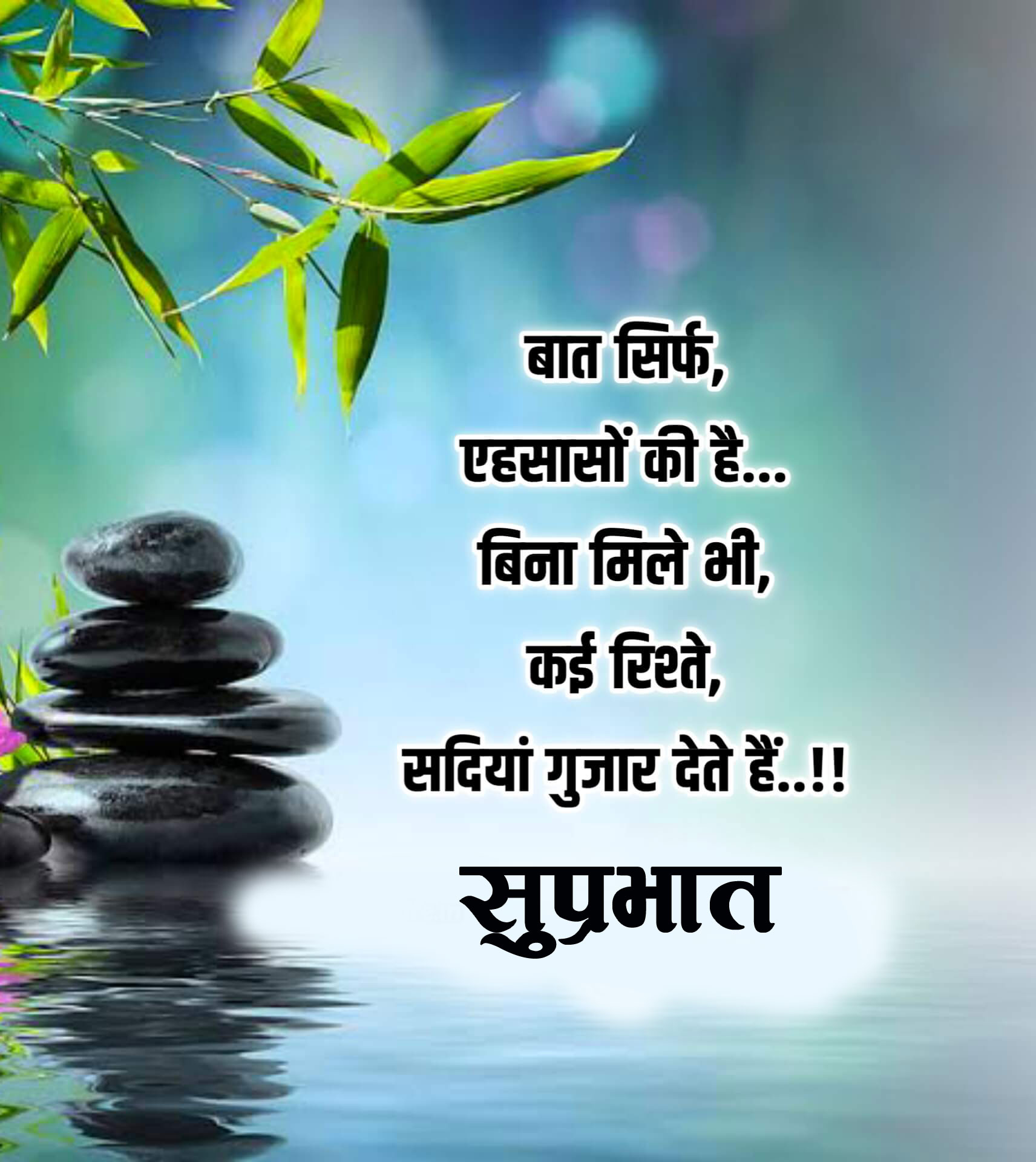free Latest Suprabhat Images