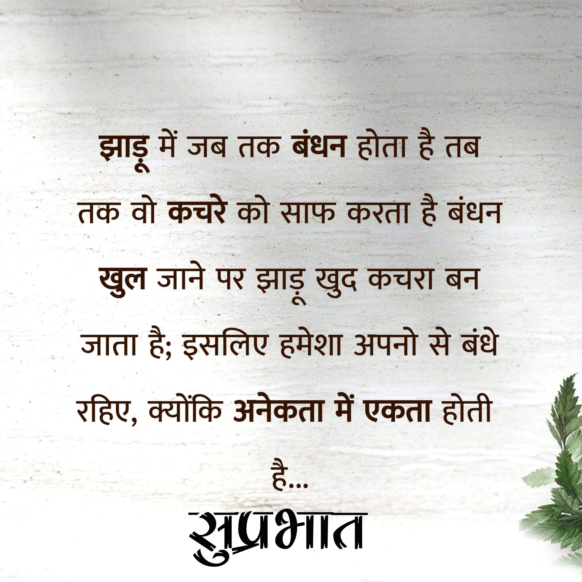 free New Beautiful Suprabhat Images
