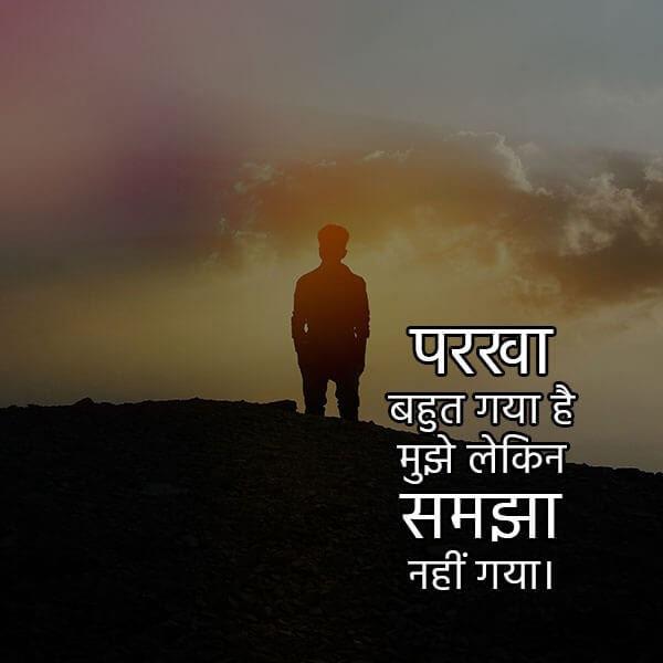 free Sad Boy Shayari Images