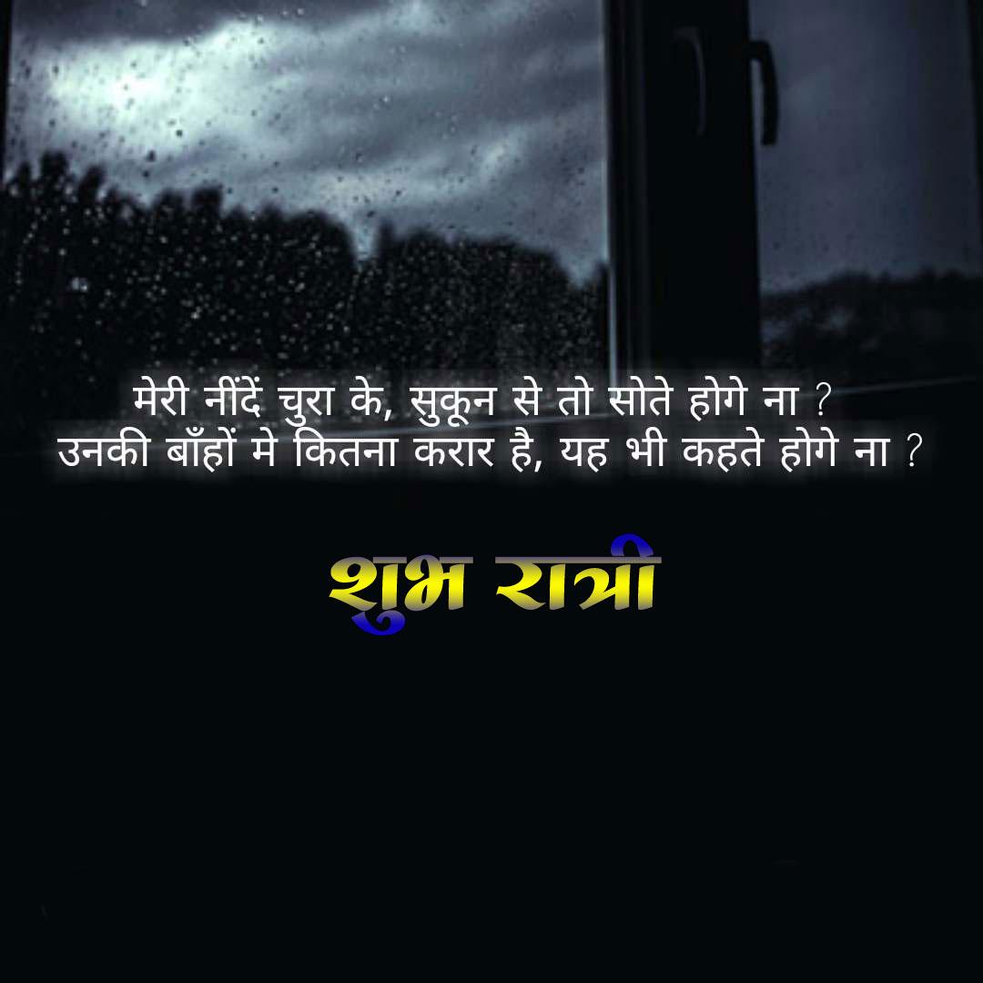 free Subh Ratri Images