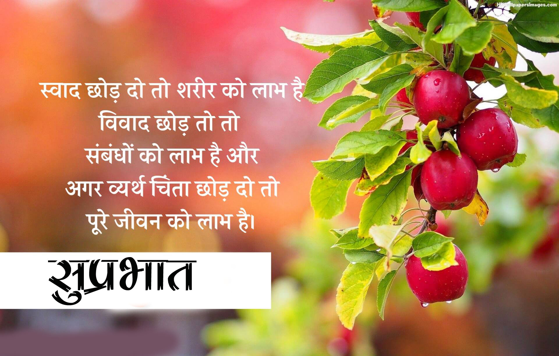 free Suprabhat Images