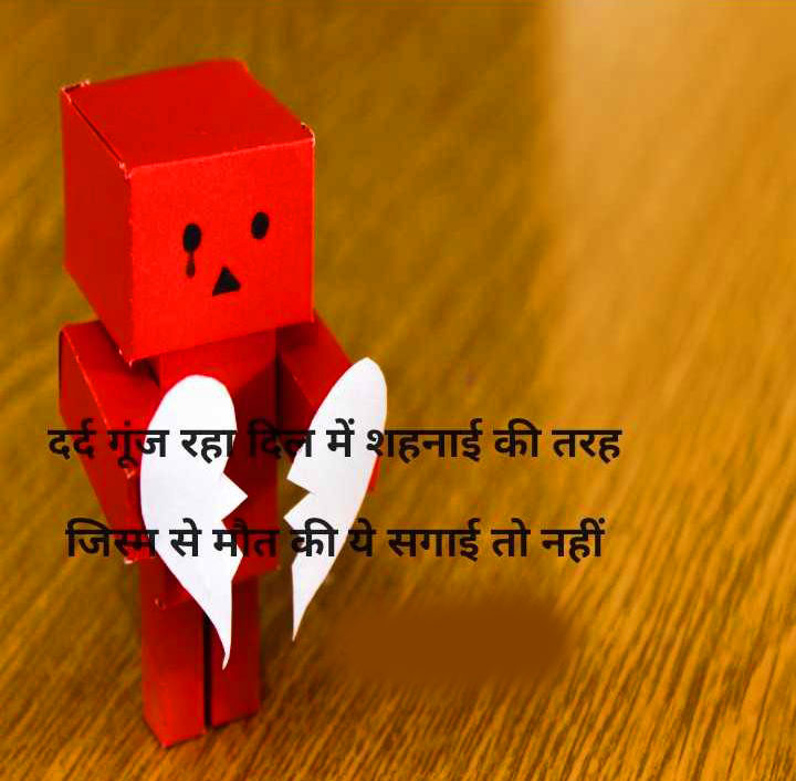 free hd Latest Sad Boy Shayari Images